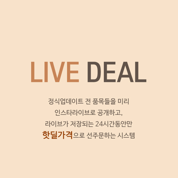 LIVE DEAL